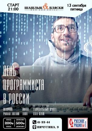 мероприятие День программиста России курган афиша расписание