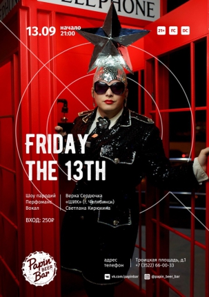 мероприятие Friday the 13th курган афиша расписание