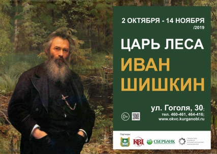 мероприятие Выставка «Царь леса Иван Шишкин» курган афиша расписание