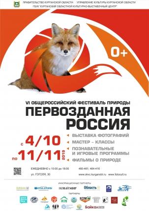мероприятие Фестиваль «ПЕРВОЗДАННАЯ РОССИЯ»  курган афиша расписание