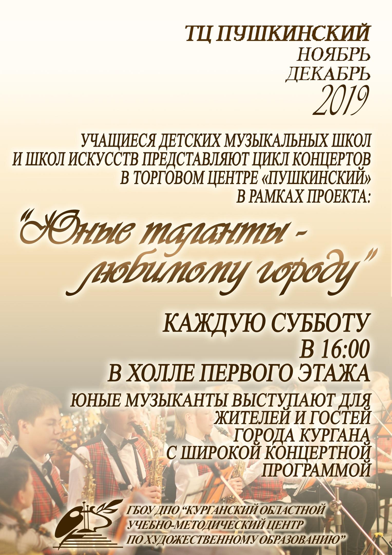 мероприятие Концертная программа Юные таланты любимому городу курган афиша расписание