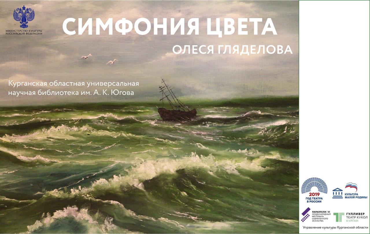 мероприятие Выставка «Симфония цвета» курган афиша расписание