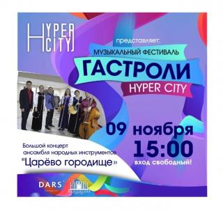 мероприятие Музыкальный фестиваль «ГАСТРОЛИ HYPER CITY 2019» курган афиша расписание