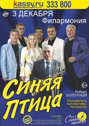 мероприятие Концерт ансамбля «Синяя птица» курган афиша расписание