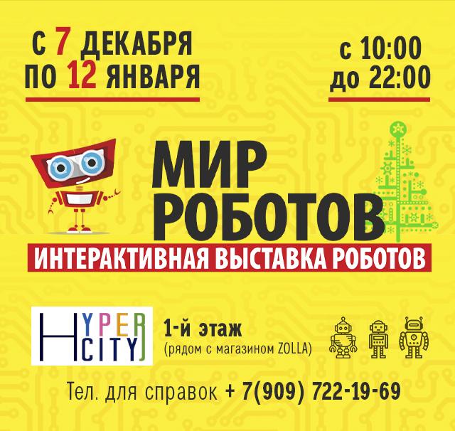 мероприятие Выставка Мир Роботов курган афиша расписание