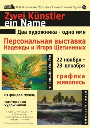 мероприятие Выставка «Два художника – одно имя» курган афиша расписание