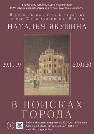 мероприятие Выставка «В поисках города» курган афиша расписание