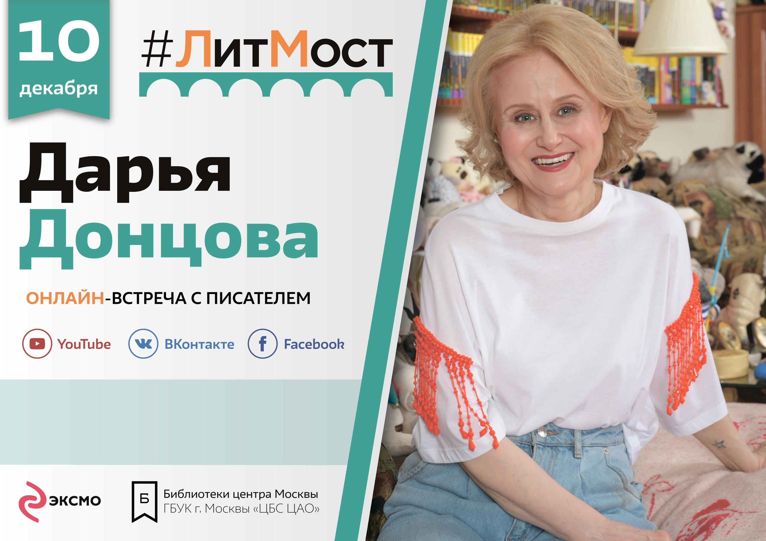 Литмост с Дарьей Донцовой курган афиша расписание