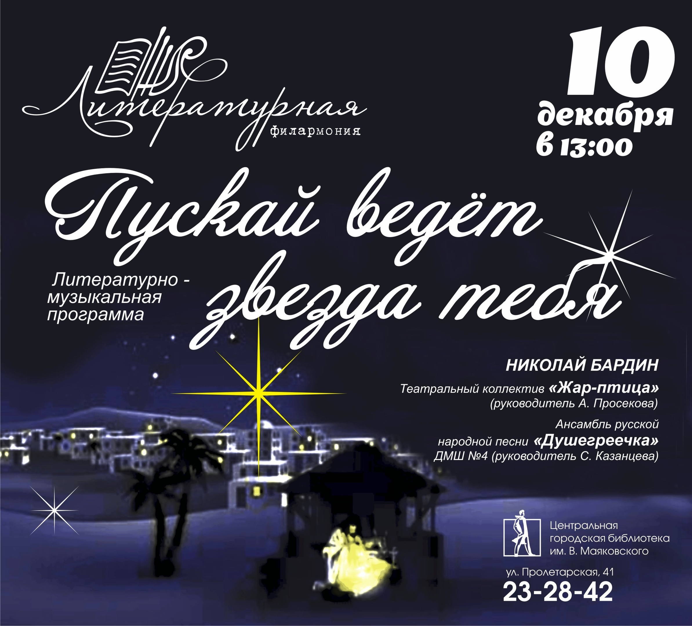 Арт-проект «Литературная филармония» курган афиша расписание