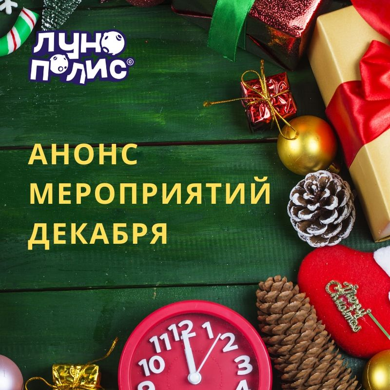 Мероприятия декабря в РЦ Лунополис курган афиша расписание