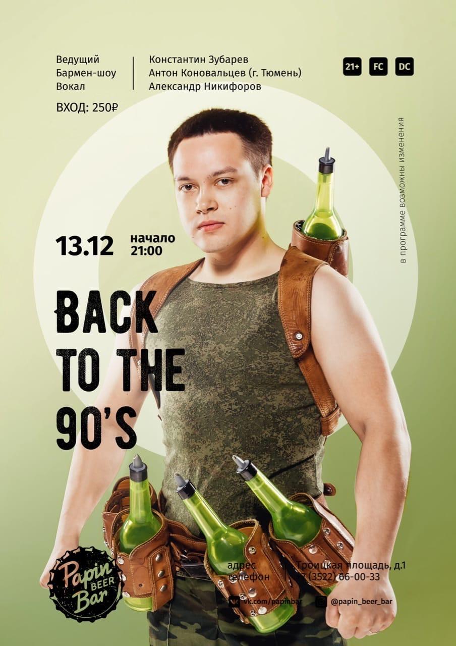 мероприятие Back to the 90's курган афиша расписание
