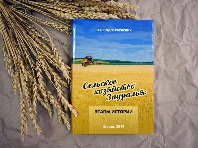 мероприятие Презентация книги «Сельское хозяйство Зауралья: этапы истории» курган афиша расписание