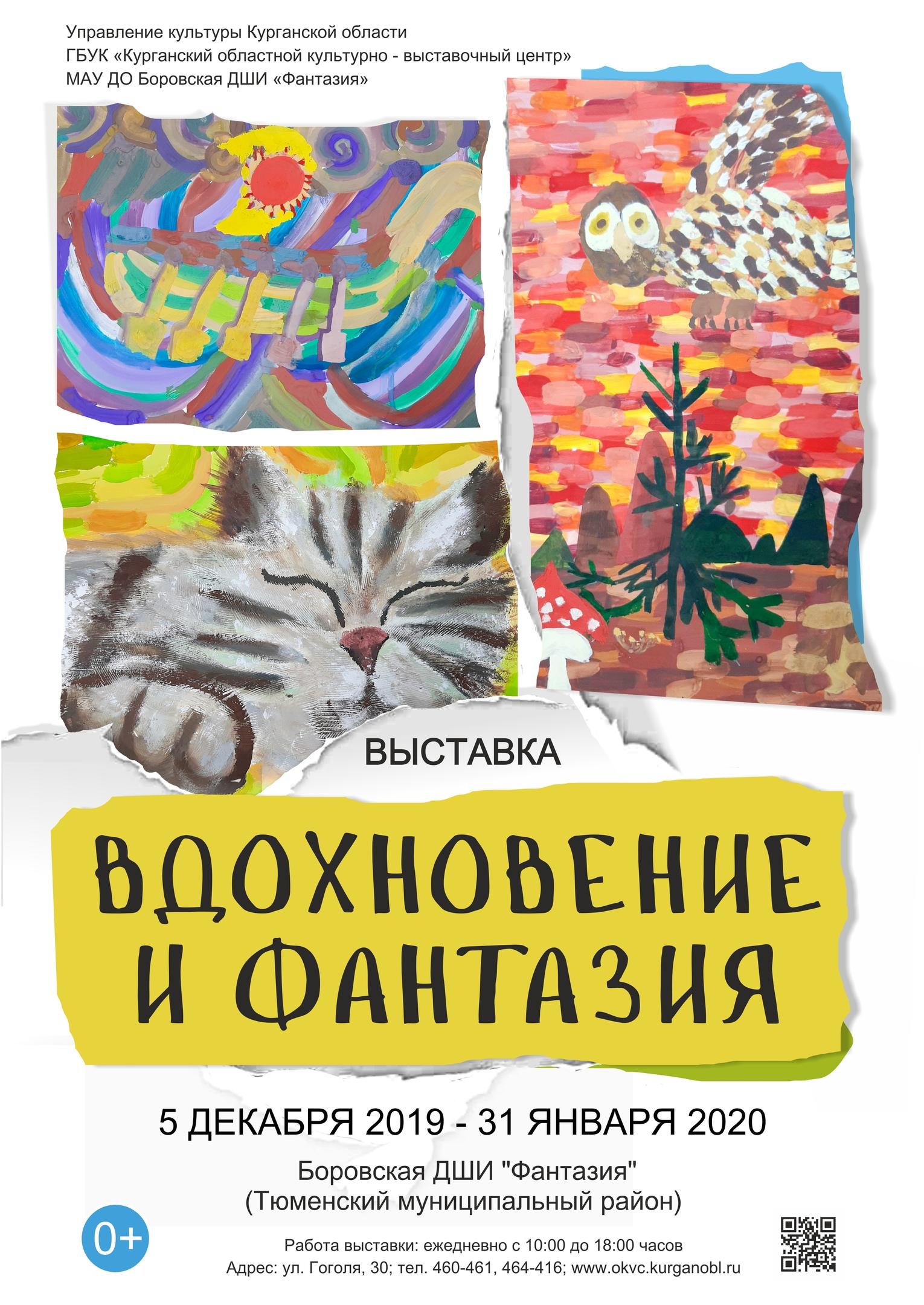 мероприятие Выставка Вдохновение и фантазия курган афиша расписание