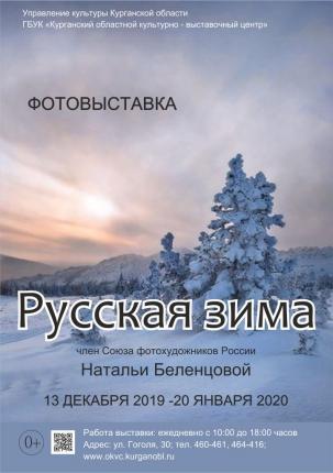 мероприятие Фотовыставка Русская зима. курган афиша расписание