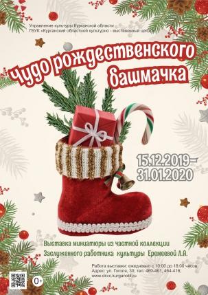 мероприятие Выставка Чудо рождественского башмачка курган афиша расписание