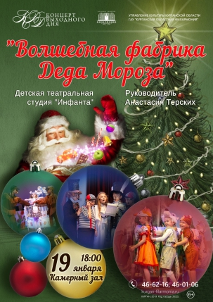 мероприятие Спектакль Волшебная фабрика Деда Мороза курган афиша расписание