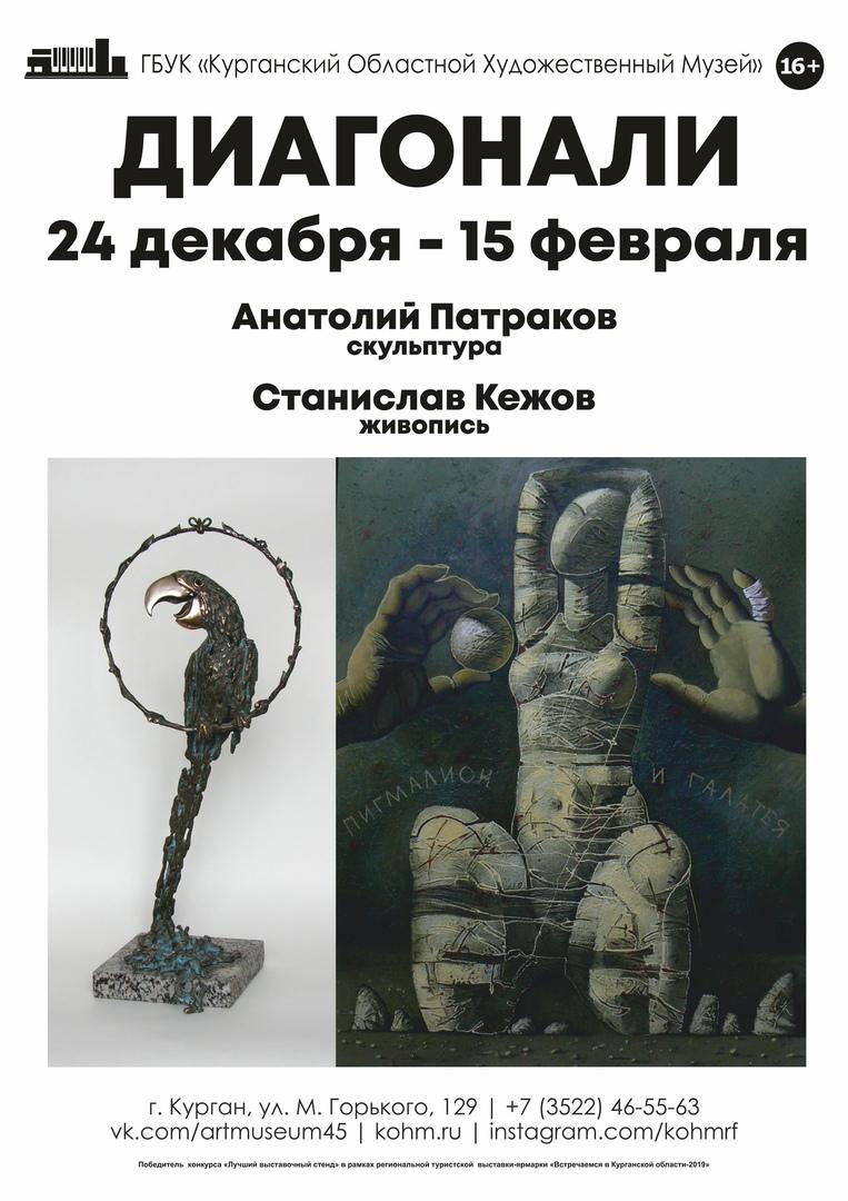 мероприятие Выставка «Диагонали» курган афиша расписание