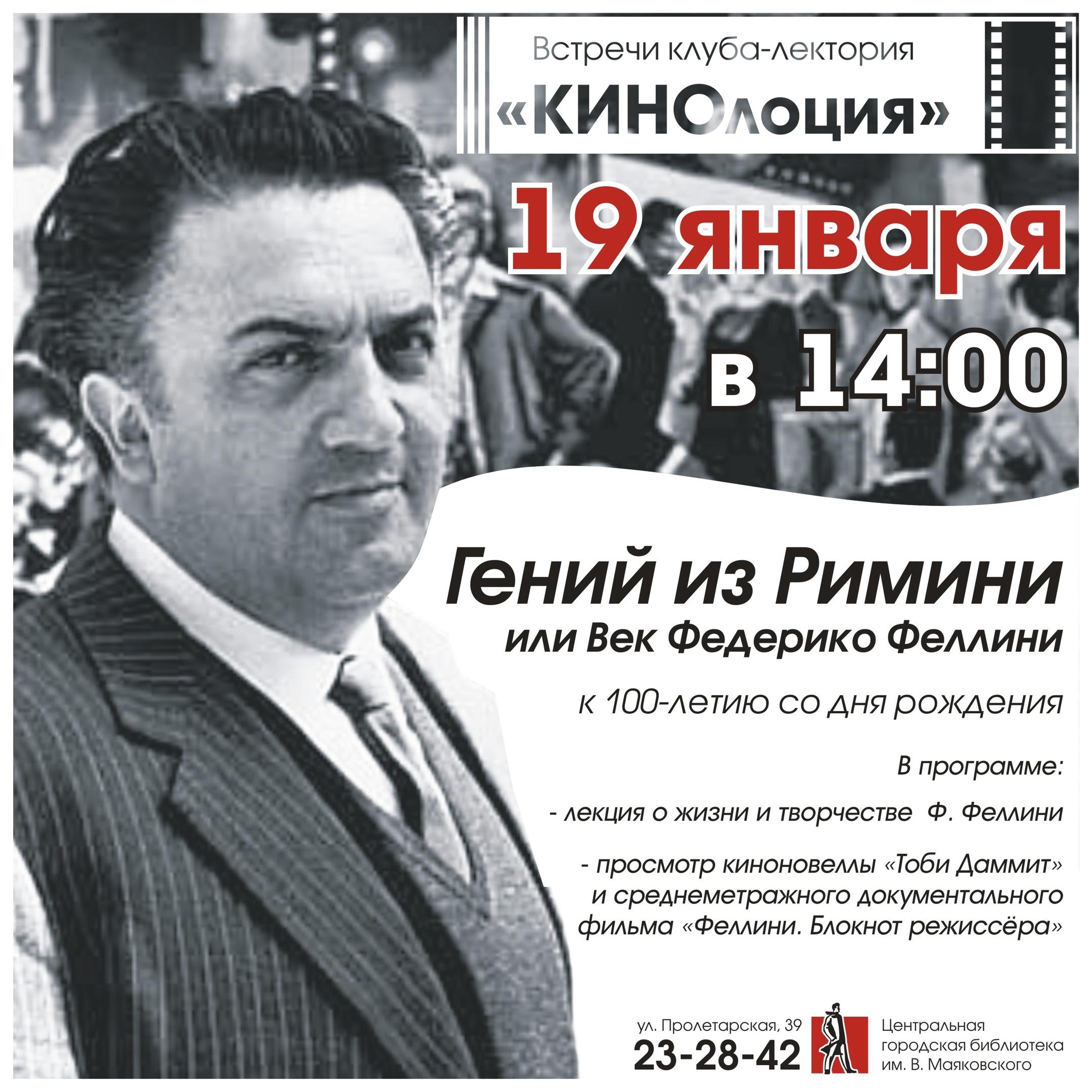 мероприятие «КИНОлоция» в Маяковке!  курган афиша расписание