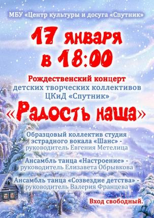 мероприятие Рождественский концерт Радость наша курган афиша расписание