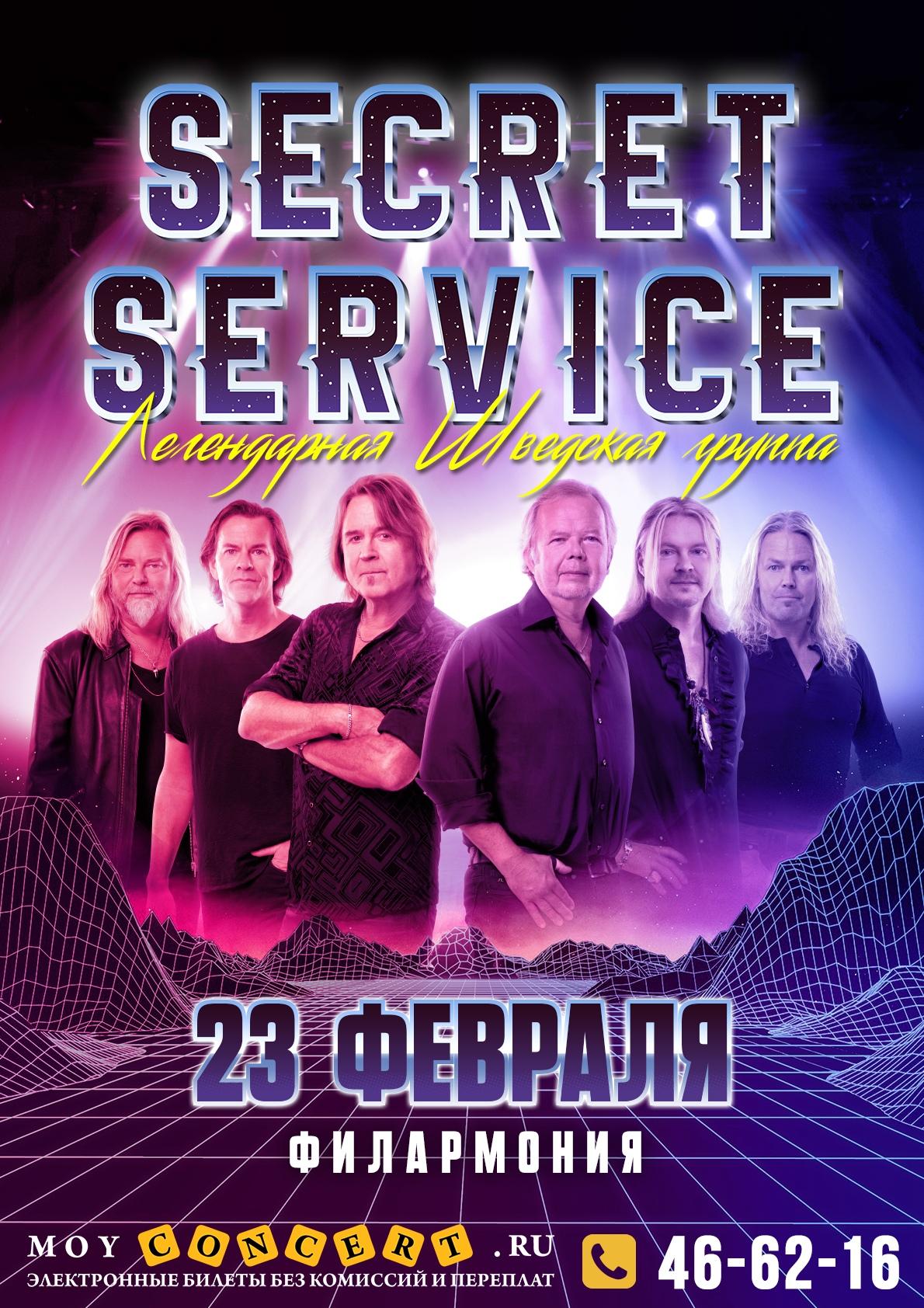 Концерт шведской группы SECRET SERVICE курган афиша расписание