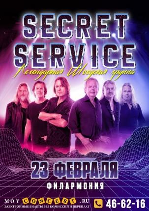 мероприятие Концерт шведской группы SECRET SERVICE курган афиша расписание
