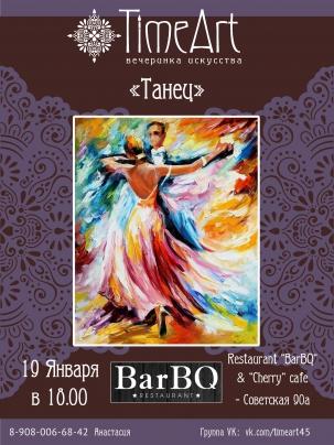 мероприятие Арт-вечеринка Танец курган афиша расписание