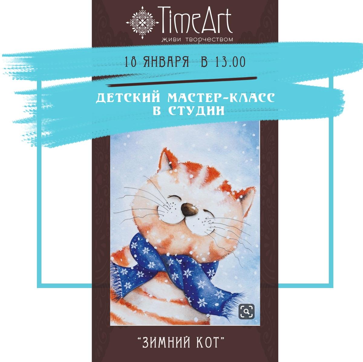 мероприятие Мастер-класс Зимний кот курган афиша расписание