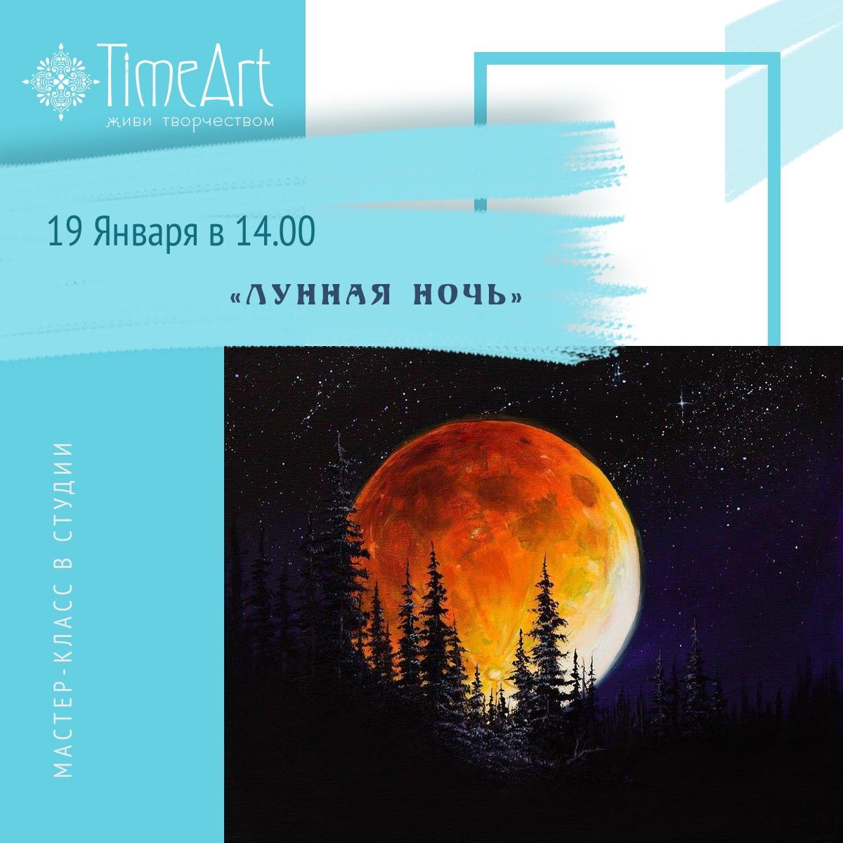 мероприятие Мастер-класс  Лунная ночь  курган афиша расписание