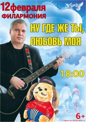 мероприятие Концерт Валерия Власова курган афиша расписание