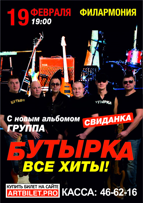 Концерт группы «Бутырка» курган афиша расписание