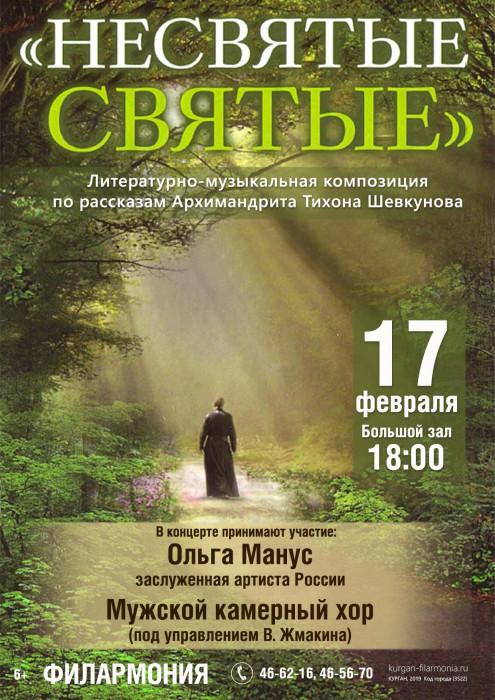 Концерт НЕСВЯТЫЕ СВЯТЫЕ курган афиша расписание