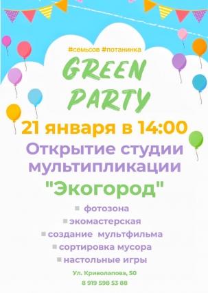 мероприятие Eco Green Party курган афиша расписание