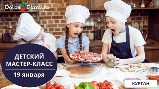 мероприятие Детский мастер-класс ПИЦЦА курган афиша расписание