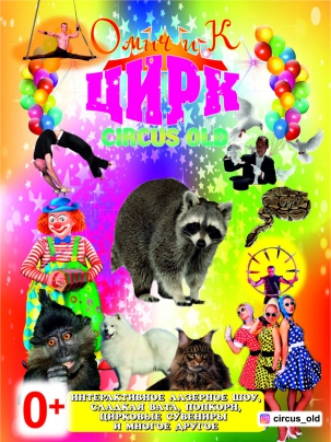 мероприятие Цирковое шоу CIRCUS OLD курган афиша расписание