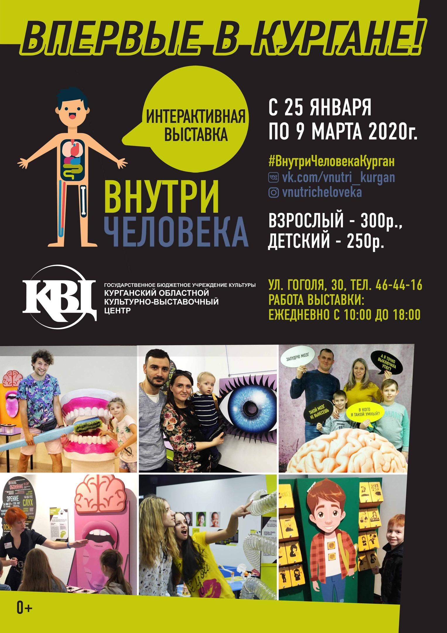 Областной культурно-выставочный центр Интерактивная выставка «ВНУТРИ ЧЕЛОВЕКА» курган афиша расписание
