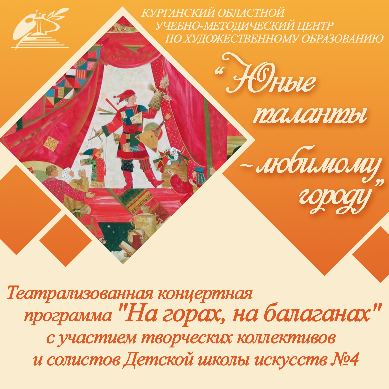 Пушкинский, торгово-развлекательный центр Театрализованная концертная программа На горах, на балаганах курган афиша расписание