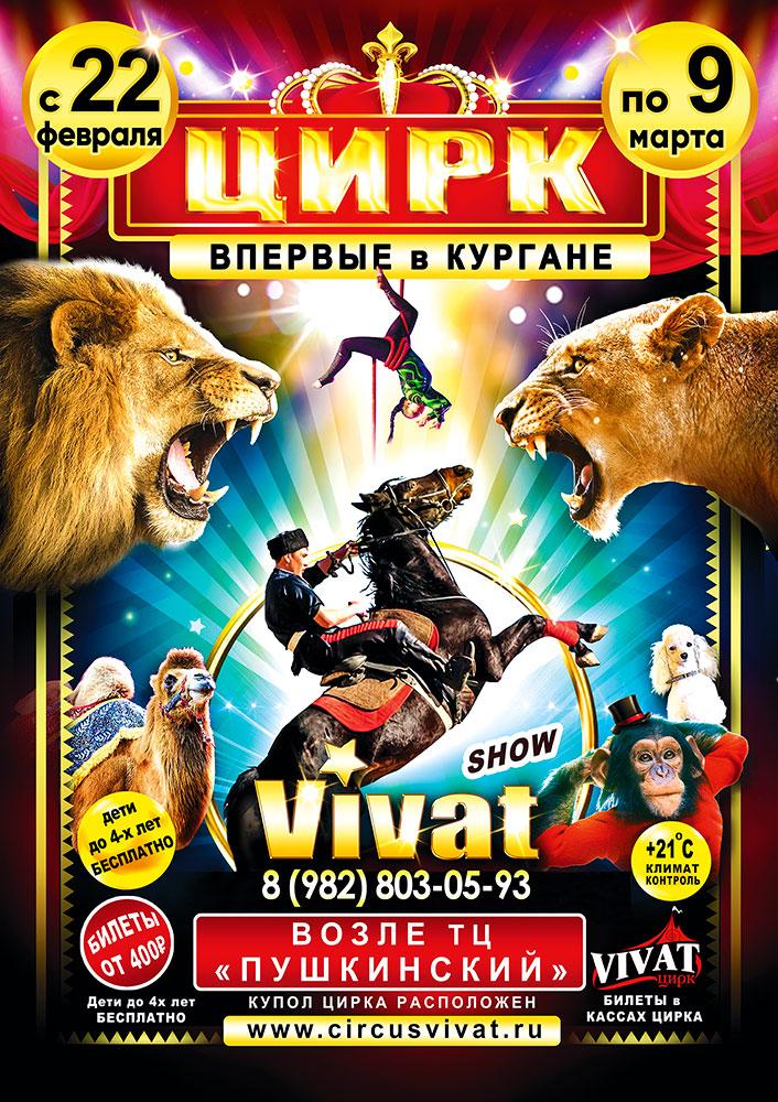 Цирковое шоу Vivat курган афиша расписание