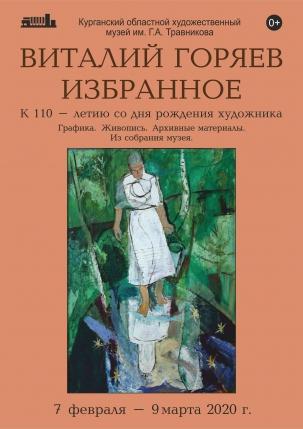 мероприятие Выставка Виталий Горяев: избранное курган афиша расписание