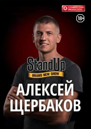 мероприятие StandUp-шоу Алексея Щербакова курган афиша расписание