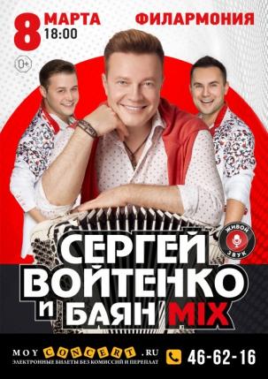 мероприятие Концерт Сергея Войтенко и Баян микс курган афиша расписание