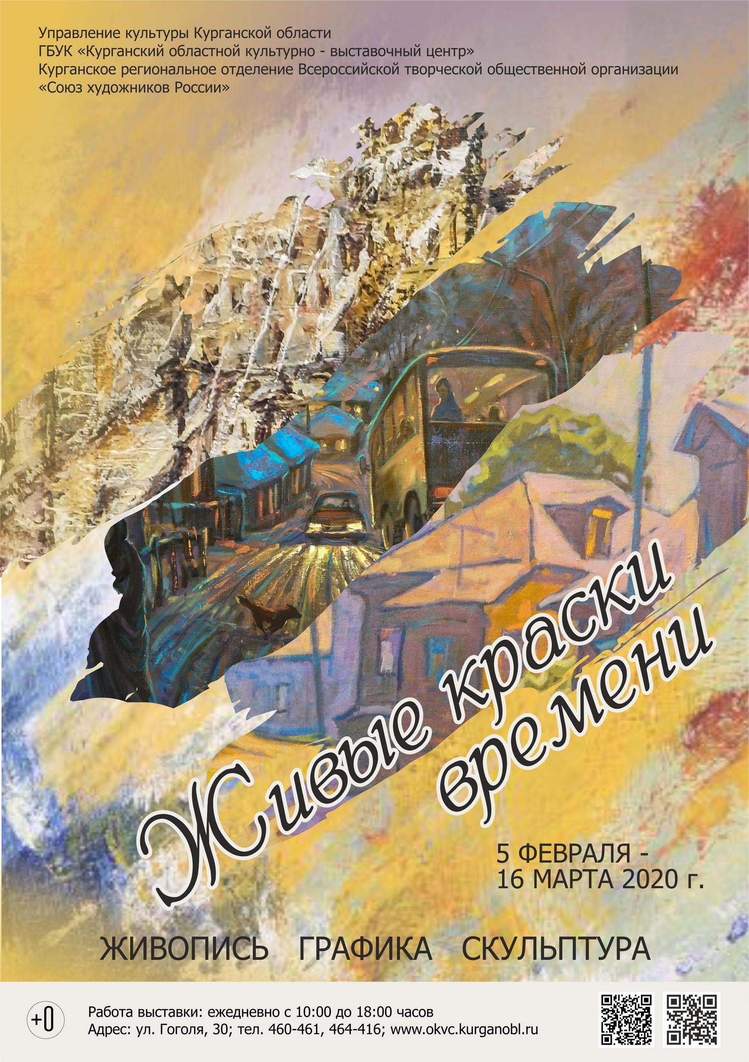 Областной культурно-выставочный центр Выставка Живые краски времени курган афиша расписание