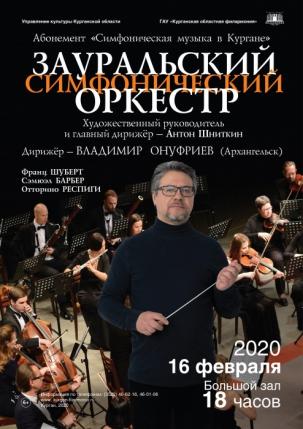 мероприятие Концерт Зауральский симфонический оркестр курган афиша расписание