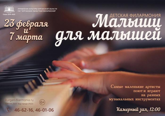 Концерт МАЛЫШИ ДЛЯ МАЛЫШЕЙ курган афиша расписание