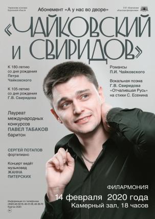 мероприятие Концерт Чайковский и Свиридов курган афиша расписание
