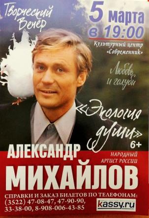 мероприятие Творческий вечер Александра Михайлова курган афиша расписание