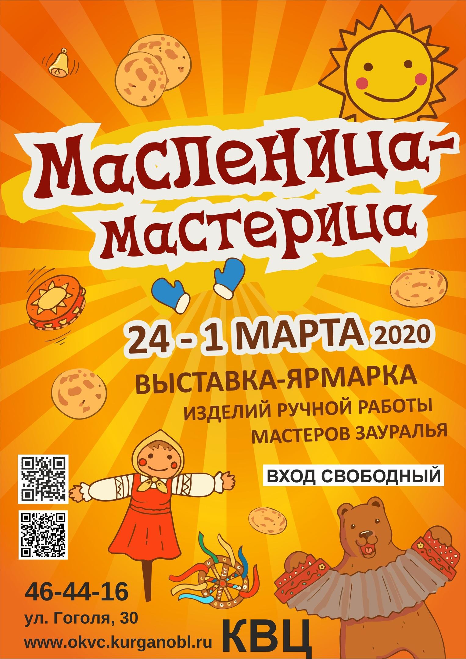Областной культурно-выставочный центр Выставка «Масленица-мастерица» курган афиша расписание