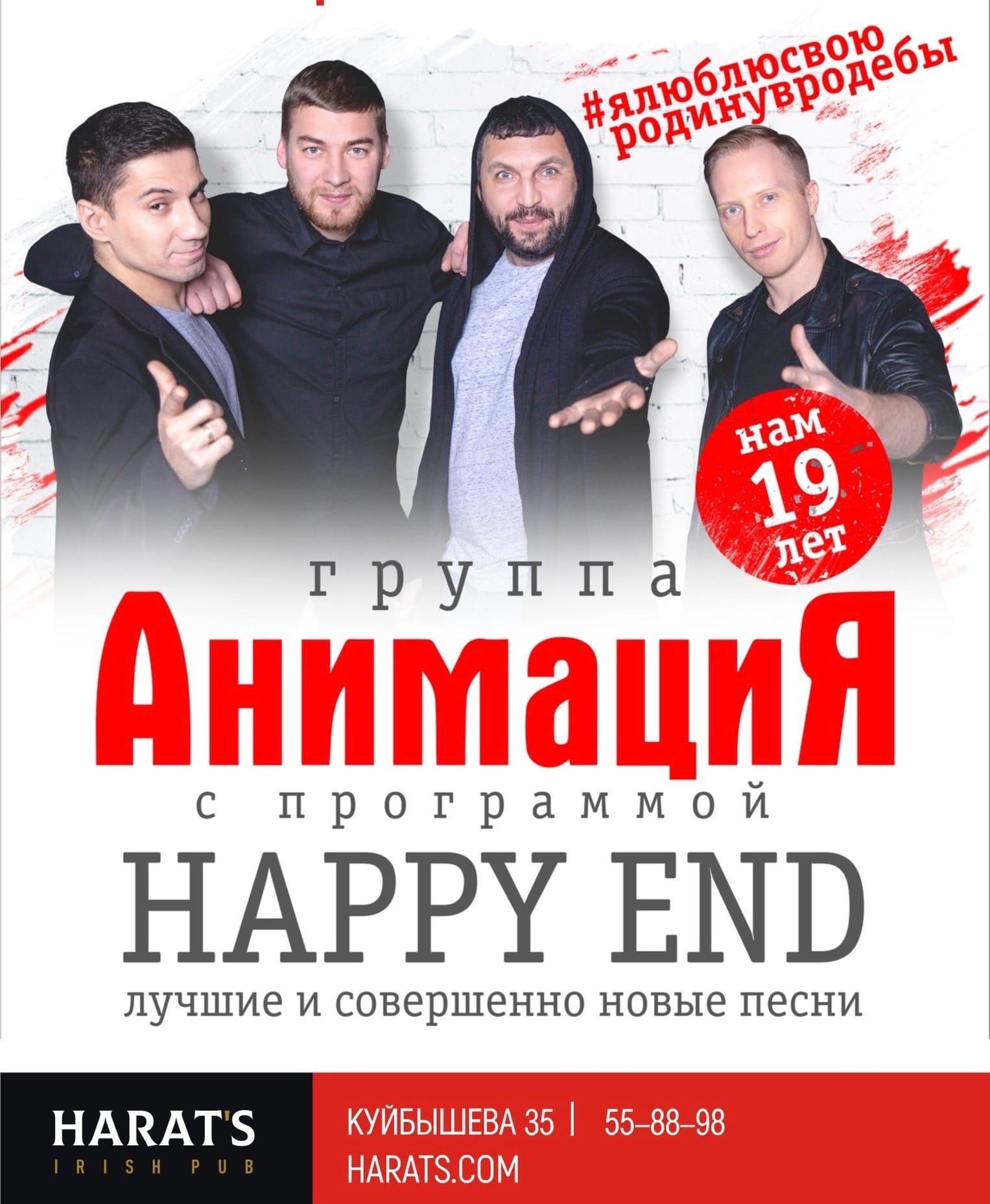 Концерт группы «АнимациЯ» курган афиша расписание