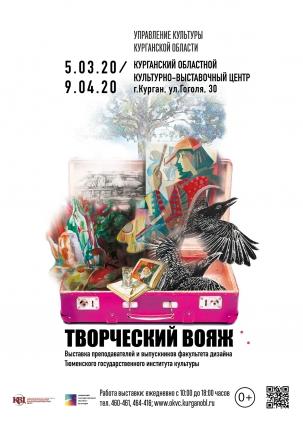 мероприятие Выставка Творческий вояж курган афиша расписание