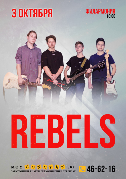 REBELS. Большой сольный концерт курган афиша расписание