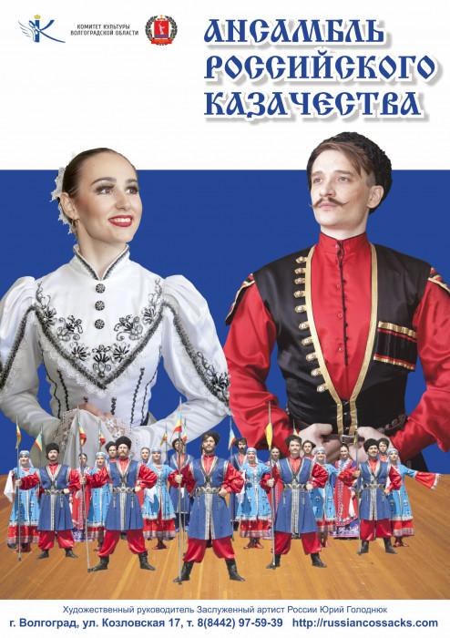Курганская областная филармония Юбилейный концерт Государственного Ансамбля Российского Казачества курган афиша расписание